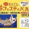 2019まるごと猫フェスティバル in そごう神戸店 猫のダヤンもやってくる!!