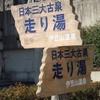 ゆるり~145湯目:走り湯*静岡県熱海市伊豆山温泉