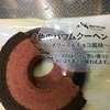ローソンマチカフェ:二色バウムクーヘン