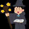 基本現金主義のおっさんが「7pay」のニュースを見て「ホレミロ!」の呪文を唱えるハナシ