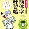 中国では小学校で約2500字、中学校でさらに1000字習う。