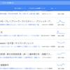 ブログネタが思いつかなければ人気検索ワードから書こう!