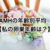 AMHの年齢別平均値【私の卵巣年齢は?】