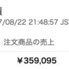 30万円の商品が売れました!!