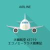 大韓航空 KE719 ソウル(仁川)ICN→羽田HND