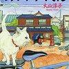 「あずかりやさん」(大山淳子)心の中が暖かくなる素敵な一冊