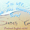 【週末英語#98】英語でのシーン別「お別れ」の表現