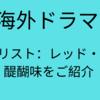 海外ドラマ「メンタリスト」心理・読心術の醍醐味をご紹介