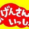 ファンじゃなかったのに、星野源さん凄すぎます。