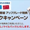 【JAL】FLY ON ステイタス会員限定 2020年度 JAL国際線 アップグレード特典 マイルバックキャンペーン