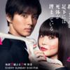 櫻子さんの足下には 第9話 視聴率が低いのは、観月ありさ有りきで藤ヶ谷太輔の出し惜しみだ!犯人は青葉英世!