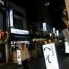 旅立ちの日・大阪へ