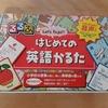 【るるぶ はじめての英語かるた】自動音声で読み上げてくれる子供1人でも遊べて学べる英語カルタ!!