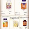 カンジダ菌 ③除去とサプリメント