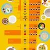 世界の絶品お米料理に学ぶ健康・美容食【日本の米消費率はなんと○○位?】