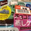 【性懲りもなくチョコミント味にチャレンジ】ダイエット339日目(6月3日)