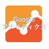googleアナリティクスで常に「今日」を表示させるブックマークの作り方