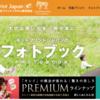 口コミあり。ネットプリントジャパンでスマホアプリからフォトブックを作る方法と感想