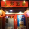 小田原駅前東通商店街 上海酒家の餃子とチャーハン