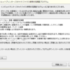 キヤノンのプリンターの使用状況調査プログラムと日本製PCについて