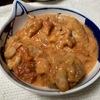 【ガボン】ピーナツ風味の煮込み料理・チキンムアンバ