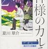 夏川草介の『神様のカルテ2』を読んだ