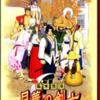 ネオジオは100メガショックの夢を見るか?(94)「幕末浪漫 月華の剣士」