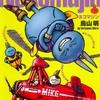 【最新刊が読める!】人気漫画『ネコマジン』を実質無料で読む方法【違法なし】