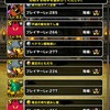 level.692【ウェイト100】第125回闘技場ランキングバトル最終日
