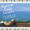 「沖縄の歌」のアルバム聴いて『私の好きな沖縄の歌』プレイリストを作ろうネ!第5弾<5>「琉球カフェ・ラヴァーズ」/DJ SASA with CHURA LOVERS