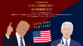 【終了しました】【ライブ】11月4日(水)開催 米大統領選 開票状況と為替相場の反応を生解説!