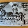 仮面ライダーゼロワン プログライズギアコレクション01(購入編)