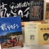 【祝!キネマ旬報監督賞、脚本賞】ミニ展示を延長「菊とギロチン」
