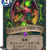 【ビッグデーモンハンター】デッキ紹介
