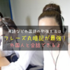 英語など外国語の勉強方法はフレーズ丸暗記が最強!外国人と会話できるよ
