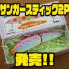 【ガウラクラフト】バルサ素材のミノー 「サンガースティック2P」発売!