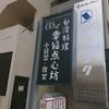 台湾料理 幸福点心坊 / 札幌市中央区大通西15丁目