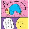 【子育て漫画】生後7ヶ月のそろそろ寝返りしてほしい件