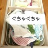 小さなおかたづけ~裁縫道具の整理~