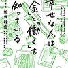 就活中のあなたへ-新井和宏『幸せな人は「お金」と「働く」を知っている』