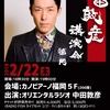 中田さんの講演会!