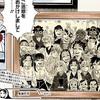 【マンガ】『鬼滅の刃』最終話【ネタバレ感想】