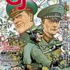 感想:ウォーゲーム雑誌「Game Journal(ゲームジャーナル) No.53」『激闘!スモレンスク電撃戦』(2014年12月1日発売)
