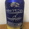 セブン&アイ限定ビール   キリン 『今日はうちごはん』を飲んでみる