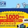 ライフメディアのノジ活応援キャンペーンで1000円分もらおう!nifty回線を利用中であれば1500円分にアップ!