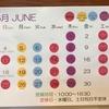 2017年6月の営業カレンダー