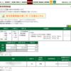 本日の株式トレード報告R3,07,28