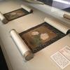 東京国立博物館『中国書画精華-名品の魅力-』
