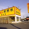 【オススメ5店】桑名(三重)にあるラーメンが人気のお店