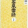 草森紳一書き出し劇場9 『食客風雲録』(中国篇・日本篇)